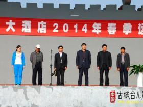 台儿庄大酒店2014年春季运动会今天在区体育馆隆重举行(图)