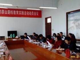 台儿庄区残联召开党的群众路线教育实践活动动员大会(图)