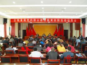 台儿庄区粮食局党的群众路线教育实践活动动员大会召开(图)