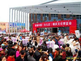 【图文】首届中国(台儿庄)婚庆文化博览会今天盛大开幕