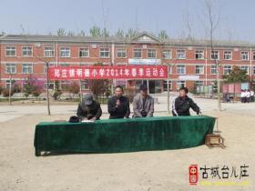 邳庄镇回民明德小学举行春季趣味运动会(图)