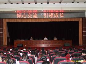 """枣庄二中召开""""倾心交流,引领成长""""全体教职工例会(图)"""