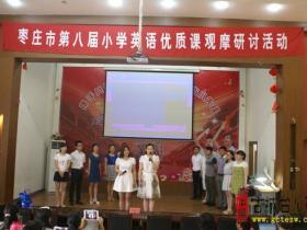 枣庄市第八届小学英语优质课观摩研讨活动在区实验小学举行(图)