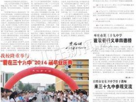 枣庄市第三十九中学校报《芸香》创刊发行(图)