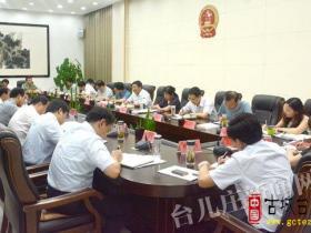【图文】台儿庄区委常委班子召开专题民主生活会 王广金主持