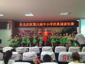 顺河小学在台儿庄区第六届中小学经典诵读比赛中喜获村小组第一名(图)