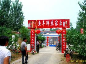 台儿庄文化产业园中又添一风味酒馆——鱼羊鲜农家乐(图)