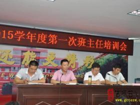 枣庄39中召开新学期第一次班主任培训会(图)