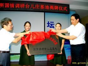 中国社会科学院近代史研究所国情调研台儿庄基地在大战纪念馆举行签约揭牌仪式(图)