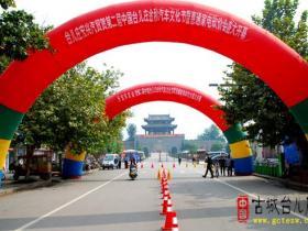 【图文】第二届中国(台儿庄)金秋汽车文化节暨惠通家电砍价会盛大开幕