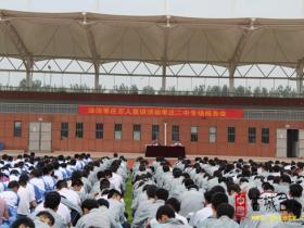"""""""法治枣庄百人宣讲活动""""专场报告会在枣庄二中举行(图)"""
