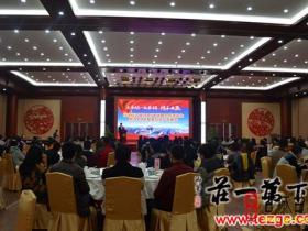 台儿庄古城2015年战略合作洽谈会暨2014年度重点客户答谢会召开(图)