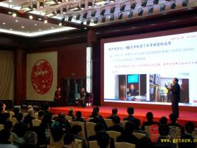 【回眸2014】YBC全国工作会议在台儿庄召开