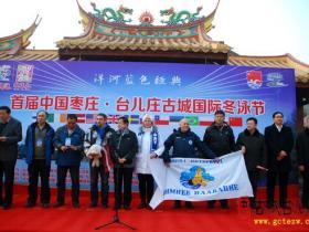 迎智运、贺年会——首届中国·枣庄台儿庄古城国际冬泳节今天开幕(图)