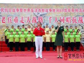 【回眸2014】首个抗日胜利纪念日千人同唱抗战歌