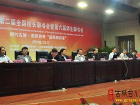 第二届全国校长聊书会暨第六届师生聊书会在枣庄39中隆重举行(图)