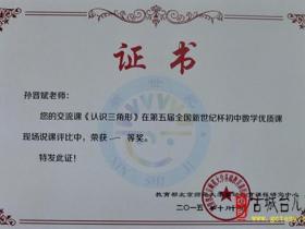 枣庄三十九中教师荣获全国数学优质课一等奖(图)