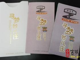 助推台儿庄区智慧旅游——《寻梦台儿庄》枣庄首份县域手绘地图手册出炉(图)