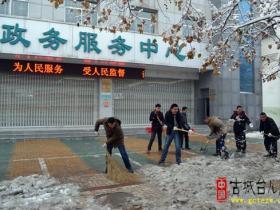 台儿庄区政务服务中心清晨除雪忙(图)