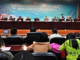付出 收获 快乐——枣庄三十九中举行第八届班主任节庆典活动(图)