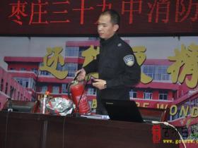 珍爱生命 远离火灾——枣庄三十九中举行消防安全讲座(图)