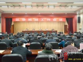 台儿庄区委统战工作会议召开 王广金作重要讲话(图)