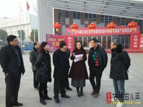 市督导2016福乐枣庄贺年会和第四届中国春节旅游产品博览会筹备情况(图)