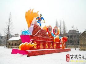 摄影报道:瑞雪又给台儿庄古城增添景色(五)