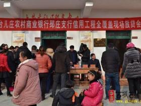 台儿庄农商银行开展信用工程全覆盖现场放贷(图)