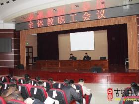 枣庄二中召开期末全校教职工例会(图)