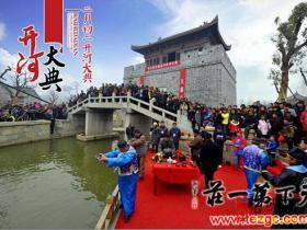 台儿庄古城:羊年二月初二将举行开河大典(图)
