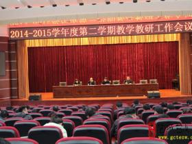 战略定结局  开始就正确——枣庄二中召开新学期教学教研工作会议(图)