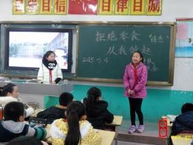 """台儿庄区实验小学开展以""""拒绝零食,从我做起""""主题班会课(图)"""