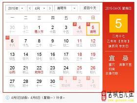 【出行】高速公路清明节三天假期免费 收费口不发卡(图)