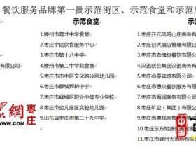 """台儿庄古城等4街区获评省首批""""食安山东""""示范单位(图)"""
