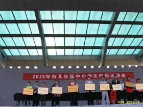 台儿庄区2015年中小学生春季运动会胜利闭幕(图)