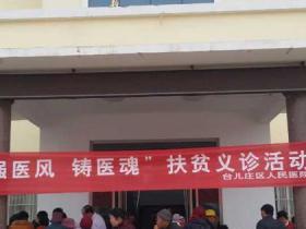 台儿庄区人民医院专家:扶贫义诊惠百姓(图)
