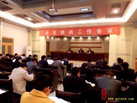 台儿庄区统战工作会议召开 韩耀东出席(图)