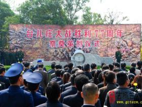 4月8日台儿庄纪念大战胜利77周年:百岁老兵重返故战场(图)