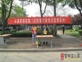 台儿庄区文广新局开展《山东省行政执法监督条例》宣传活动(图)