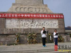 台儿庄区实验小学举行清明节祭扫暨爱国主义传统教育活动(图)