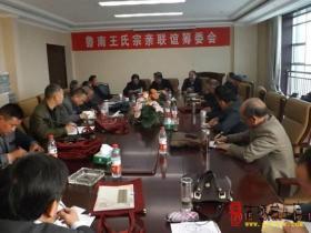 鲁南王氏宗亲联谊筹委会会议在枣庄召开(图)