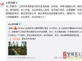 """【转凤凰网】人民日报评""""486名台儿庄将士埋骨荒野67载"""""""
