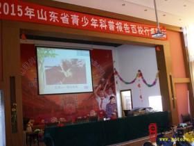 山东省青少年科普报告百校行活动在台儿庄区实验小学举行(图)
