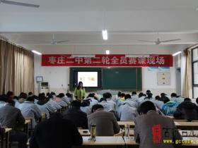枣庄二中综合信息(枣庄二中快讯  第64期)