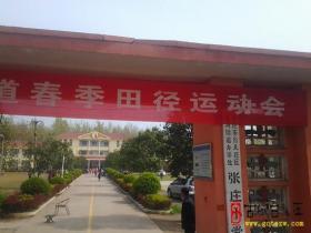 台儿庄区运办小学生春季运动会圆满落幕(图)