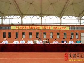 """台儿庄区法院和教育系统""""法校共建""""活动在枣庄二中举行仪式(图)"""