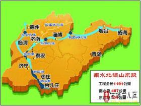 【推荐】山东启动大规模南水北调 长江水下月将流到青岛(图)