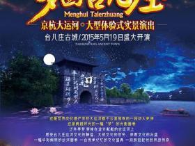 体验式实景演出《梦回台儿庄》今晚7:30在台儿庄古城景区首演(图)