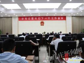 台儿庄区关心下一代(2015)工作会议召开 韩耀东出席(图)